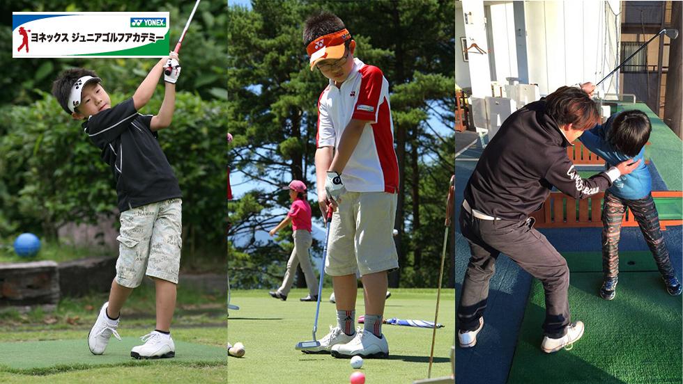 ヨネックスジュニアゴルフスクール